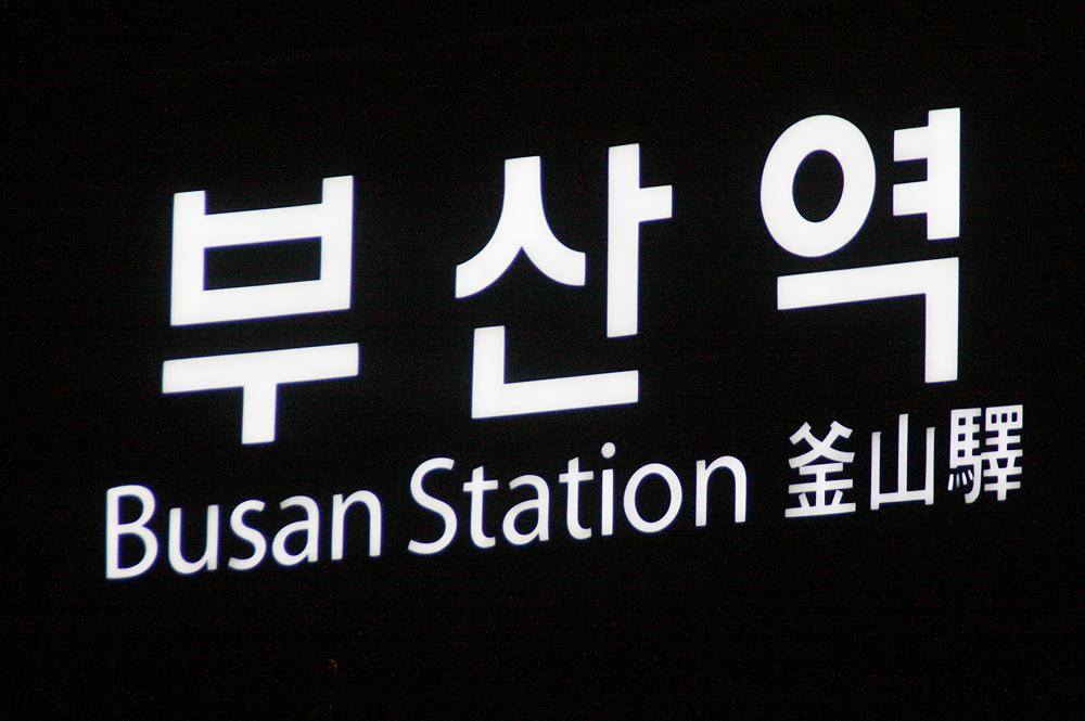 busan ktx station 3