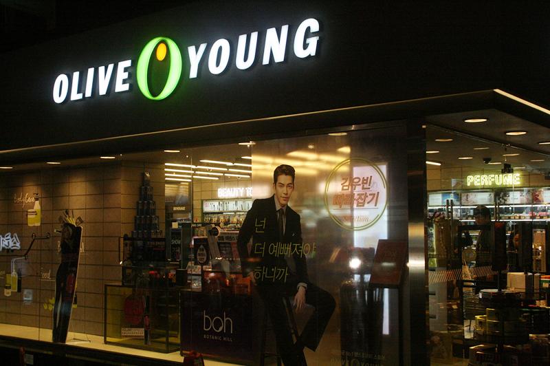 olive young woo bin