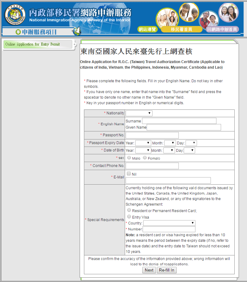 taiwan visa free exemption application